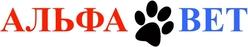 Альфа Вет Logo